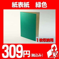 【A4用orB5用紙表紙】1枚収納用緑色証書ファイル・賞状ホルダー
