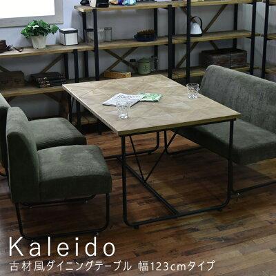 Kaleido(カレイド)古材風ダイニングテーブル幅123cmタイプナチュラルシンプルおしゃれ北欧レトロ西海岸ミッドセンチュリーmeglasメグラステーブルダイニングテーブルKALEIDOカレイド