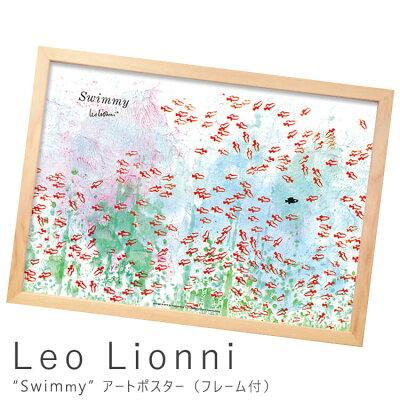 LeoLionni(レオリオーニ)Swimmyアートポスター(フレーム付き)アートポスターポスターフレームポスターフレームフレーム付きインテリア新生活新生活応援送料無料おしゃれ春美工社