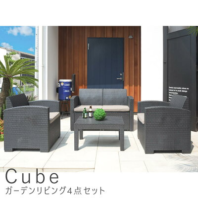 Cube(キューブ)ガーデンリビング4点セットガーデンテーブルセット折りたたみ5点セット4点セット雨ざらしリゾート庭テラスバルコニー新生活新生活応援送料無料おしゃれ春東谷ODS-102ガーデンリビング4点セットグレーポリプロピレンポリエステル