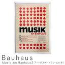 Bauhaus(バウハウス) Musik am Bauhaus2 アートポスター(フレーム付き) アートポスター ポスター フレーム ポスターフレーム フレーム付き インテリア 送料無料 おしゃれ 夏