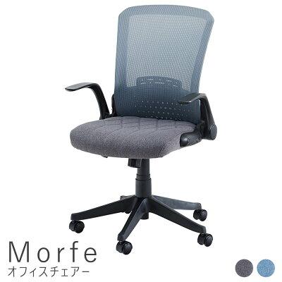 Morfe(モルフェ)オフィスチェアーオフィスチェアオフィスチェアーハイバックアームレスト昇降テレワークチェアチェアーインテリア新生活新生活応援送料無料おしゃれ春東谷OFC-31