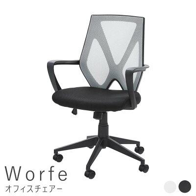 Worfe(ウォルフェ)オフィスチェアーオフィスチェアオフィスチェアーハイバックアームレスト昇降テレワークチェアチェアーインテリア新生活新生活応援送料無料おしゃれ春東谷OFC-10