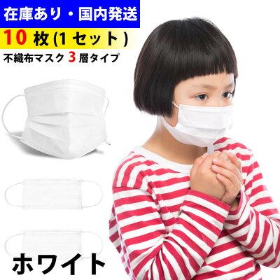 子供マスク使い捨て小さいマスクホワイト白10枚セット子供外出出かけ多機能保湿吸湿就寝時花粉症送料無料