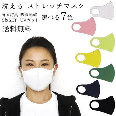 洗えるマスク5枚セットレディースメンズユニセックス男女兼用抗菌防臭花粉ウイルスUVカット吸湿速乾白送料無料