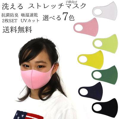 子供マスク洗えるマスク2枚セットキッズジュニア抗菌防臭花粉ウイルスUVカット吸湿速乾白ピンク送料無料