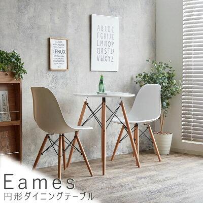 Eames(イームズ)円形ダイニングテーブルダイニングダイニングテーブル円形レトロダウェルレッグイームズEamesモダン送料無料おしゃれECOROホワイトナチュラルシンプル北欧レトロ西海岸ミッドセンチュリー