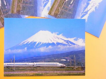 【日本のおみやげ】ポストカード【富士山とのぞみ号/写真】(バラ単品)透明OPP袋入り