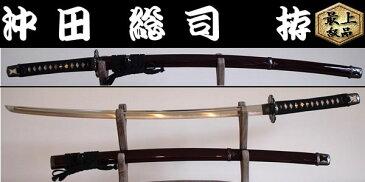 【模造刀】【日本のお土産】◆日本刀・居合刀【沖田総司 拵】【新選組シリーズ】