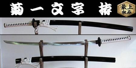 【日本のお土産】◆日本刀・居合刀【菊一文字則宗(白糸・黒鮫)拵】【刀匠シリーズ】