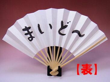 【日本のおみやげ】◆関西弁の紙扇子【まいど/どうでっか】両面タイプ「掛扇別売り」