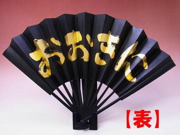 【日本のおみやげ】◆関西弁の紙扇子【おおきに】両面タイプ「掛扇別売り」