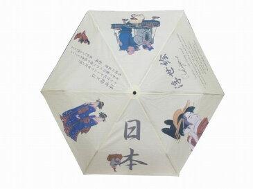 【日本のおみやげ】◆日本の和風折畳傘【浮世絵 Ukiyoe】晴雨兼用傘