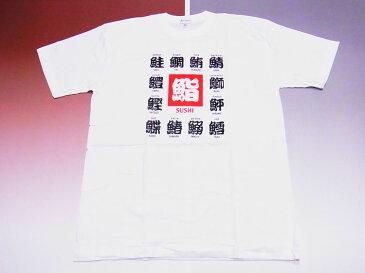 【日本のお土産】【日本のおみやげ】【ホームステイ おみやげ】【日本土産】(漢字・和柄)◆和風Tシャツ【寿司(A)】大人用(3L〜4L)白地