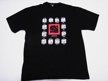 【日本のお土産】【日本のおみやげ】【ホームステイ おみやげ】【日本土産】(漢字・和柄)◆和風Tシャツ【寿司(A)】大人用(S〜LL)黒地