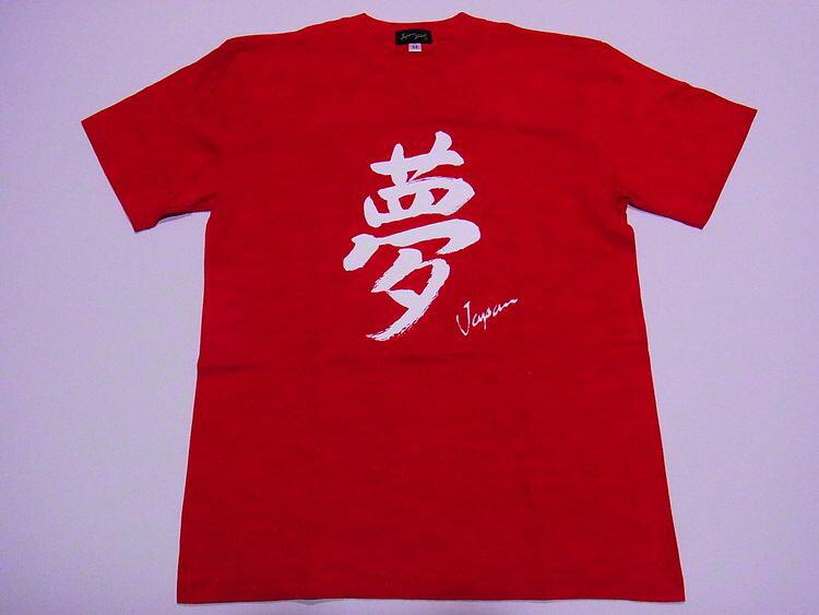 【日本のお土産】【日本のおみやげ】【ホームステイ おみやげ】【日本土産】(漢字・和柄)◆和風Tシャツ【夢】大人用(M〜LL)赤地