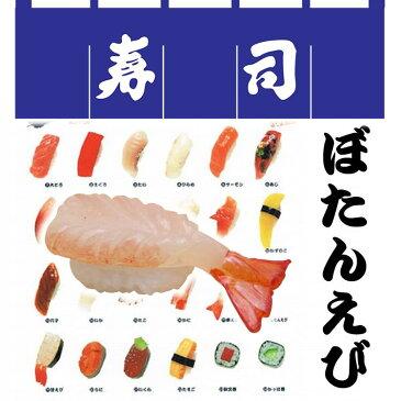 日本のお土産|日本のおみやげホームステイ おみやげ|日本土産♪リアル寿司キーホルダー♪【ぼたんえび】本物そっくり