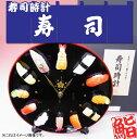 日本のお土産|日本のおみやげホームステイ おみやげ|日本土産♪リアル寿司時計♪【食品サンプルネ…