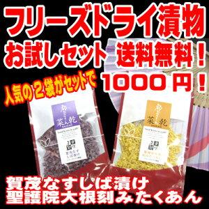 送料無料!1000円!フリーズドライ漬物「菜乾」のお試しセットです。食べたい時に食べたい量だ...