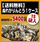 【送料無料】ぬれかりんとう 1ケース※黒糖・あずき・黒ごまよりお選びください。【海外発送】