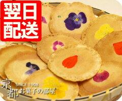 【あす楽対応】花びらのおせんべい花一輪 2袋セット【海外配送】【個包装】【RCP】10P09J…