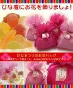 【雛祭り限定】ひなまつりのお花バッグ※桃色・ピンク色よりお選...