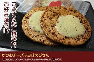 甘辛いえびせんとまろやかなチーズがあいまって、美味〜♪かつおチーズマヨ味えびせん【海外発...