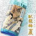 臥龍梅 純米吟醸 涼風夏酒 1800ml 静岡県 三和酒造
