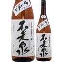 不老泉 中汲み 山廃純米吟醸 無濾過生原酒 720ml