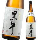【送料無料】和歌山 名手酒造 黒牛 純米酒 1800ml