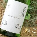萩の鶴 純米吟醸 別仕込み 猫ディスタンス 1800ml 萩野酒造 宮城県