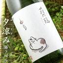 萩の鶴 純米吟醸 別仕込み 夕涼み猫ラベル 720ml 萩野酒造 宮城県