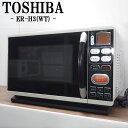 【中古】DB-ERH3/オーブンレンジ/東芝/TOSHIBA/ER-H3/ヘルツフリー(国内どこでも ...