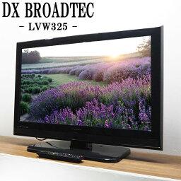 【中古】TA-LVW325/液晶テレビ/32V/DXアンテナ/LVW-325/BS/CS/地上デジタル/HDMI端子/SDカードスロット搭載/2010年モデル