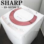 【中古】SGA-ESKS70K-P/洗濯機/7.0kg/SHARP/ES-KS70K-P/Ag+イオンコート/除菌/配送設置/2010年モデル/美品