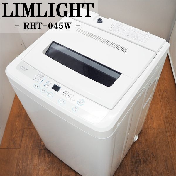 中古 SB-RHT045W/洗濯機/2016年モデル/4.5kg/LIMLIGHT/RHT-045W/ステンレス槽/デジタル