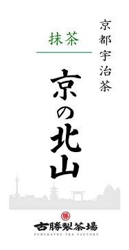 抹茶 京の北山(30g)京都宇治茶 日本茶 greentea