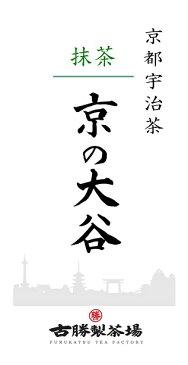 抹茶 京の大谷(40g)京都宇治茶 日本茶 greentea
