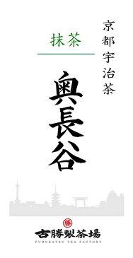 抹茶 奥長谷(40g)京都宇治茶 日本茶 greentea