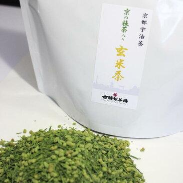 京の抹茶入り 玄米茶(200g)京都 宇治茶 日本茶 greentea お茶メーカー