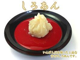 いんげん豆を使って京都で製餡しております。