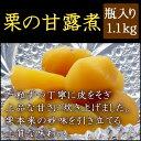 韓国産Mサイズの栗を日本の工場で加工した栗の甘露煮【栗甘露煮 Mサイズ瓶入り たっぷり1.1kg】