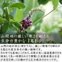 無農薬の国産本葛粉