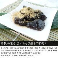 食べ比べ!黒本蕨と独自の製法で配合した蕨粉極。それぞれが持つ、やわらかさと弾力のわらび餅をご自身の目と舌でご確認下さい。