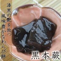 国産の本蕨粉(本わらび餅粉)100%黒本蕨お試しパック100g