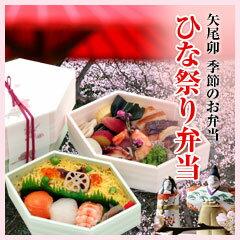 ひなまつりのお祝いに京都仕出し屋の豪華弁当ひなまつり弁当