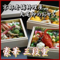 京料理矢尾卯のおせち 予約受付中 京都伝統のおせち豪華(上)三段重
