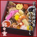 京都伝統のおせち 銘々重
