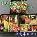 京都伝統のおせち 豪華 冷凍和三段!