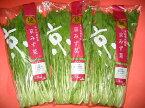 京野菜 仲卸厳選京水菜(1袋約200g)